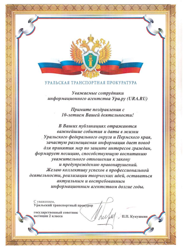 Официальное поздравление прокурору проза