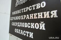Здания Екатеринбурга , минздрав со, министерство здравоохранения со, табличка