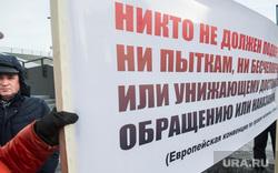 Пикет против Ветошкина у Ельцин Центра. Екатеринбург, ветошкин сергей