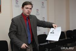Регистрация Астафьев Курган Единая Россия, вяткин родион