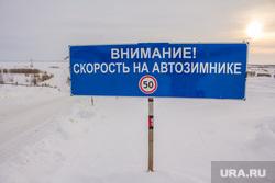 Деревня Ярки, зимник. Ханты-Мансийский район, автозимник, указатель