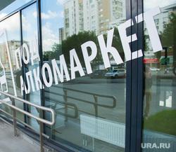 Клипарт. Екатеринбург, аренда помещений, алкомаркет
