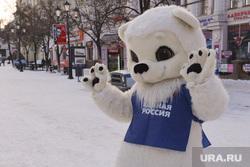 День рождения единой россии. Кировка. Челябинск., белый медведь, единая россия