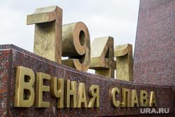 Новый Уренгой — Сеяха — Яр-Сале - командировка Кобылкина, вечный огонь, день победы