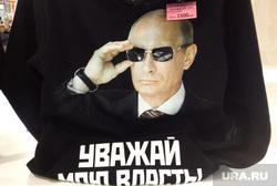 Клипарт. Челябинск, уважай мою власть, одежда, путин изображение