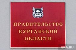 Административные здания  Курганской области и города Кургана, табличка, правительство курганской области