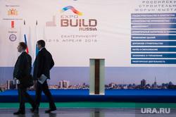 Российский строительный форум-выставка. Екатеринбург , expo build, строительный форум