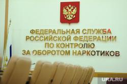Пресс-конференция главы ФСКН Виктора Иванова. Москва, фскн