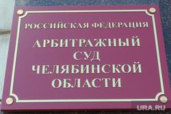 Арбитражный суд. Челябинск., арбитражный суд, табличка