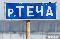 Муслюмово. Челябинск., указатель, река теча