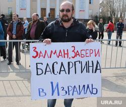 Митинг против Хабад Любавич. Пермь