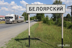 поселок Белоярский, белоярский, белоярский поселок