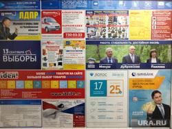 Выборы. Челябинск., реклама в лифте