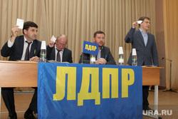 Конференция ЛДПР Курган, лдпр