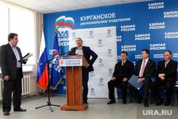Дебаты в Единой России Курган, дебаты единая россия