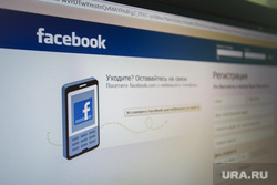 Клипарт. Екатеринбург, социальные сети, соцсети, facebook, фейсбук, цукерберг марк