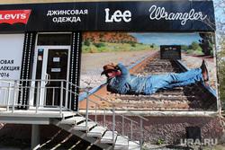 Мемориальная доска Курган, джинсовая одежда, магазин levis