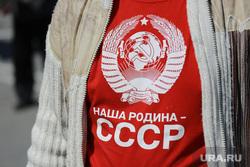 Первомай (1 мая). Челябинск, ссср, рисунок на одежде
