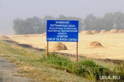 Граница Россия-Казахстан. Челябинск., знак, указатель, пограничная зона