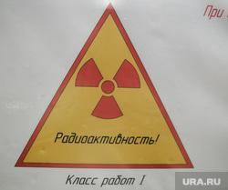 Озерск. Маяк. Радиация. Челябинск., знак радиации