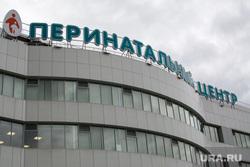 Поездка Кобылкина в Ноябрьск, 3 сентября 2015: МФЦ, перинатальный центр, стадион, народная программа , ноябрьск, перинатальный центр
