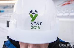Разбирают трибуны Центрального стадиона. Екатеринбург, каска, урал 2018
