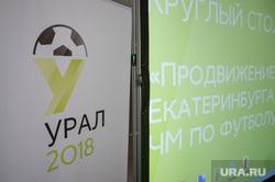 Круглый стол по символике ЧМ 2018 по футболу. Екатеринбург, урал 2018