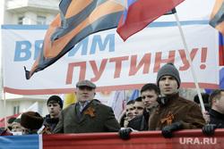 Митинг в Челябинске в поддержку русскоязычного населения Крыма, верим путину, дубровский борис