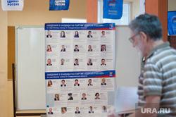 Предварительное голосование ЕР в гимназии №2. Екатернибург, кандидаты, единая россия, предварительное голосование