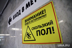Метрополитен, метро, метрополитен, внимание, скользкий пол, предупреждение