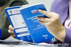 Пресс-конференция по банкротству, ИНТЕРФАКС. Екатеринбург, банкротство, неплатежеспособность