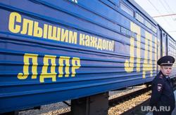 Прибытие поезда ЛДПР на вокзал. Магнитогорск, полицейский, вагон, лдпр