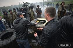 Гражданские блокируют военную технику между Краматорском и Славянском. Украина, баррикады, противостояние, блокирование военной техники, возведение, военые