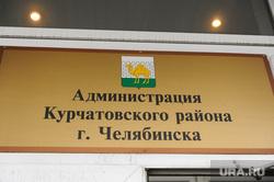 Курчатовский район совет депутатов. Челябинск., администрация курчатовского района, табличка