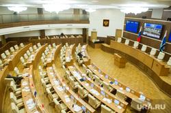 Заседание Заксобрания Свердловской области 1 марта 2016 года, заксобрание свердловской области, заседание парламента