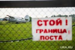 Клипарт. Екатеринбург, проход запрещен, граница, аэродром логиново