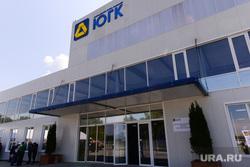 Открытие золотоизвлекающей фабрики. Челябинск., южуралзолото группа компаний, югк