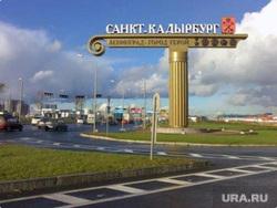 Гордума. Челябинск., мошаров станислав, тефтелев евгений
