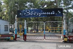 Детские лагеря Курган, детский лагерь