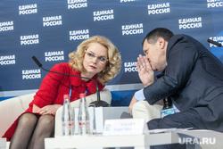 15 съезд ЕР. Москва, голикова татьяна, макаров андрей, съезд ер