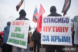 Крымская весна. Екатеринбург, крым, 18марта