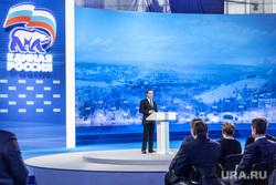 15 съезд ЕР. Второй день. Москва, медведев дмитрий, съезд ер, единая россия