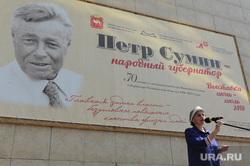 Сумин Петр Иванович 70 лет. Открытие памятной доски на краеведческом музее. Челябинск, сумина ольга