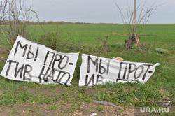 Украина. Славянск, против нато, плакат