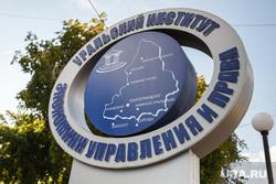 Замеченное в Екатеринбурге, институт экономики управления права, УИЭУиП