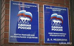 Единая Россия. Ханты-Мансийск, единая россия хмао