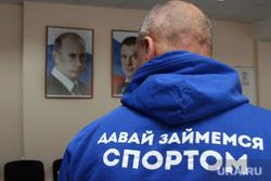 Единая Россия - круглый стол медицина Курган , портрет путина, спорт