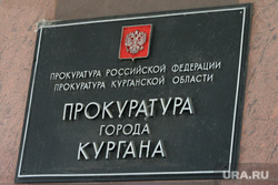 Административные здания  Курган, табличка, прокуратура города кургана