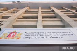 Здания Екатеринбурга , мугисо