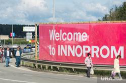 ИННОПРОМ-2015: первый день. Екатеринбург, иннопром, welcome to innoprom